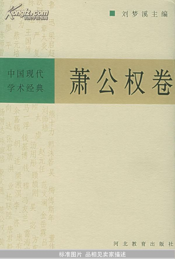 中国现代学术经典:萧公权卷