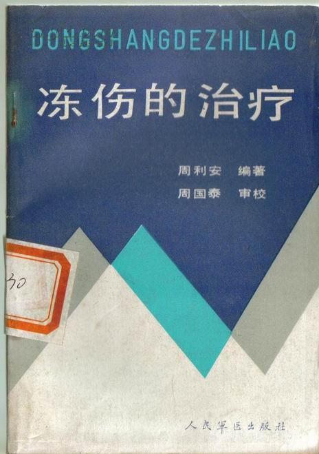 冻伤的治疗(馆藏书)周利安人民军医出版社