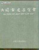 大同古建筑览要(12开)精装 印2000册
