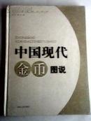 中国现代金币图说(精装版)