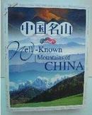 中国名山 精装彩图版 16开全2卷 原价380 东方出版/礼品装