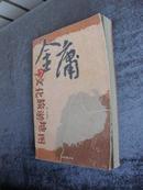 《金庸文化旅游地图》彩色印刷16开本2006年1月一版一印原价38元[D1-4-1]