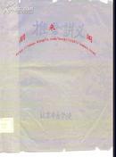60年代油印本:推拿讲义(北京中医学院)仅售复印本