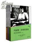 文学纪念碑 玛丽娜·茨维塔耶娃 生活与创作(全三册)