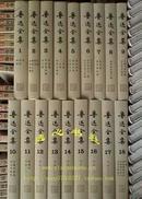 鲁迅全集(精装18卷)