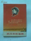 武汉市街道图(1969出版印刷,封面有毛主席木刻像毛主席语录诗词手迹)