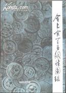 金上京百面铜镜图录