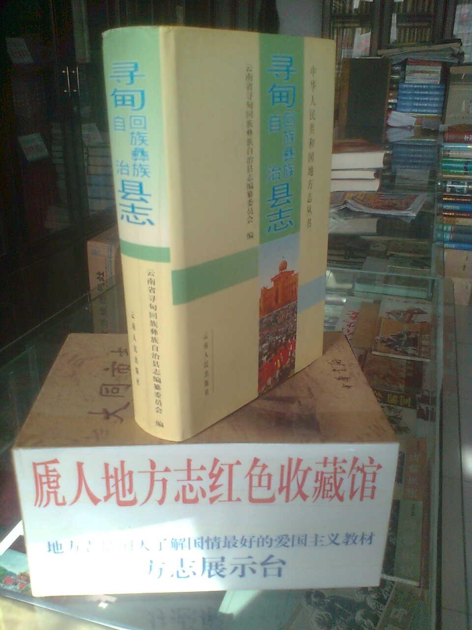 寻甸回族彝族自治县志