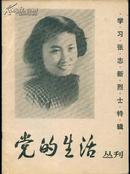 党的生活杂志《学习张志新专辑》上海1979