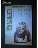 京都礼俗(老北京文化丛书)
