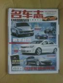 名车志 2010.6