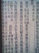 清精刻:本草备要(全三册,品见描述)