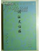 词论史论稿(中国古典文学研究丛书)一版一印