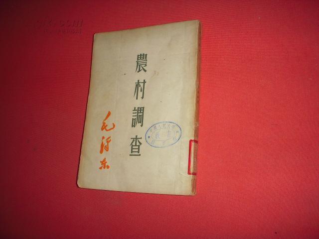 《农村调查》毛泽东著初版仅印1505册  品好