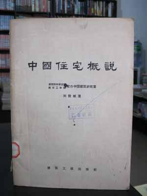中国住宅概说(馆藏)