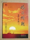 创刊号《渤海楹联》(协会刊物)