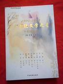 21世纪文学之星丛书 十年精选本 诗歌卷