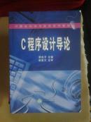 C程序设计导论 谭成予主编 武汉大学出版社 下书角略有水渍