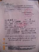 画家张明堂手稿(国家美术馆藏)