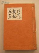 浮世绘竞艳画集1930年线装有函套