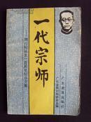 一代宗师——陶行知诞生一百周年纪念文集