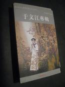 中国当代人物画名家系列邮政明信片—于文江专辑