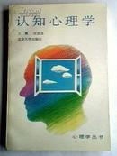 心理学丛书:认知心理学