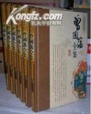 曾国藩全集 (全6册 )
