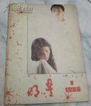 创刊号:明星1985年总第1期