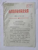 山西省革命委员会关于榆社县增设两河口等四个人民公社问题的批复-1974年