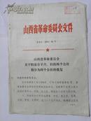山西省革命委员会关于阳泉市辛兴、旧街两个公社划分为四个公社的批复-1974年