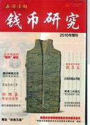 西部金融 2010年錢幣研究增刊