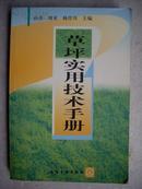 草坪实用技术手册