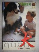 宠物宠养丛书:犬