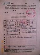 中国美术学院教授著名画家李子候手稿(国家美术馆藏)