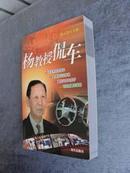 《杨教授侃车》九五品强2005年一版一印8000册530页[D1-5-3]