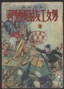 男女工友的英勇斗争 3(1950年版,胡若佛画 量仅5千册!)