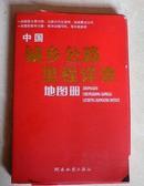 中国城乡公路里程详查地图册