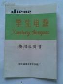 J1202型学生电源使用说明书
