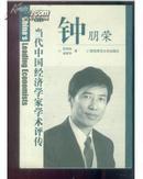当代中国经济学家学术评传--钟朋荣、董辅礽(2本)