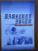 纳米材料与应用技术丛书——国外纳米材料技术进展与应用