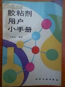 胶粘剂用户小手册