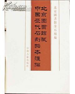 北京图书馆藏中国历代石刻拓本汇编.(8开精装 全12箱101册)