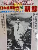 绝版!一亿人的昭和史画册 日本的前殖民地史-朝鲜