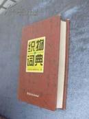 中国纺织《织物词典》精装九五品强[D1-5-3]