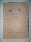 铁道部干部学校老课本;语文(试用本、第二册)