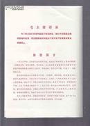豫剧戏单:《战旗永红》(文革时期、毛主席语录)