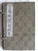 文学与国策-上下2卷全(光绪22年1896年)春三月图书集成局