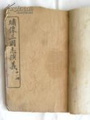 绣像三国志演义-第十一册.51卷-55卷