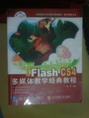 中文版FLASH CS4 多媒体教学经典教程 雷波主编 缺盘